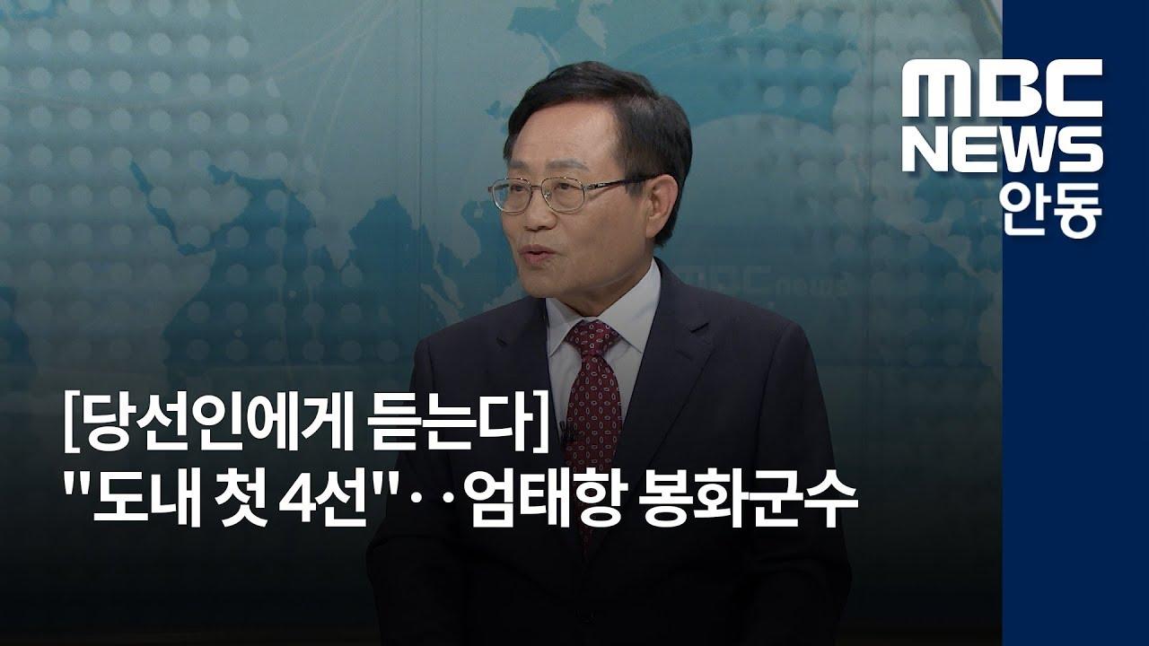 [데스크 대담R]엄태항 봉화군수 당선인(4'42