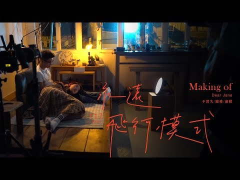 Dear Jane - 永遠飛行模式 Airplane Mode  (Making Of Music Video)