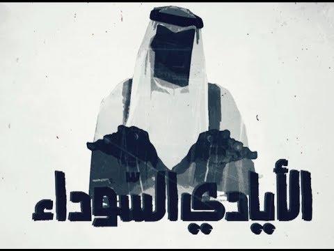 """شاهد.. شاهد.. """"الأيادي السوداء"""".. وثائقي عن المؤامرة التي تنفذها الإمارات في اليمن وبلدان أخرى.."""