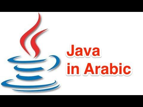 Java 24 multi-dimensions array 1 جافا
