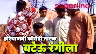 Video haryanvi comedy natak batue rangela by shiv kumar rangela download in MP3, 3GP, MP4, WEBM, AVI, FLV January 2017