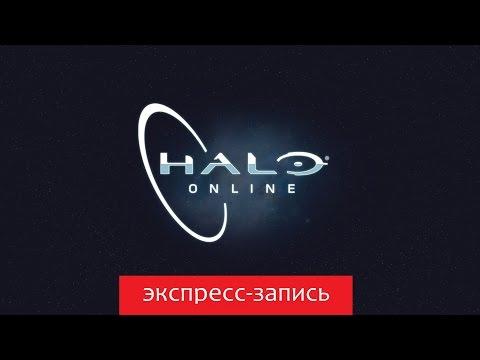 Halo Online: Русский корпус [Экспресс-запись]