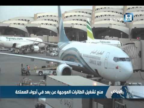 #فيديو :: منع تشغيل الطائرات الموجهة عن بعد في أجواء المملكة دون تصريح