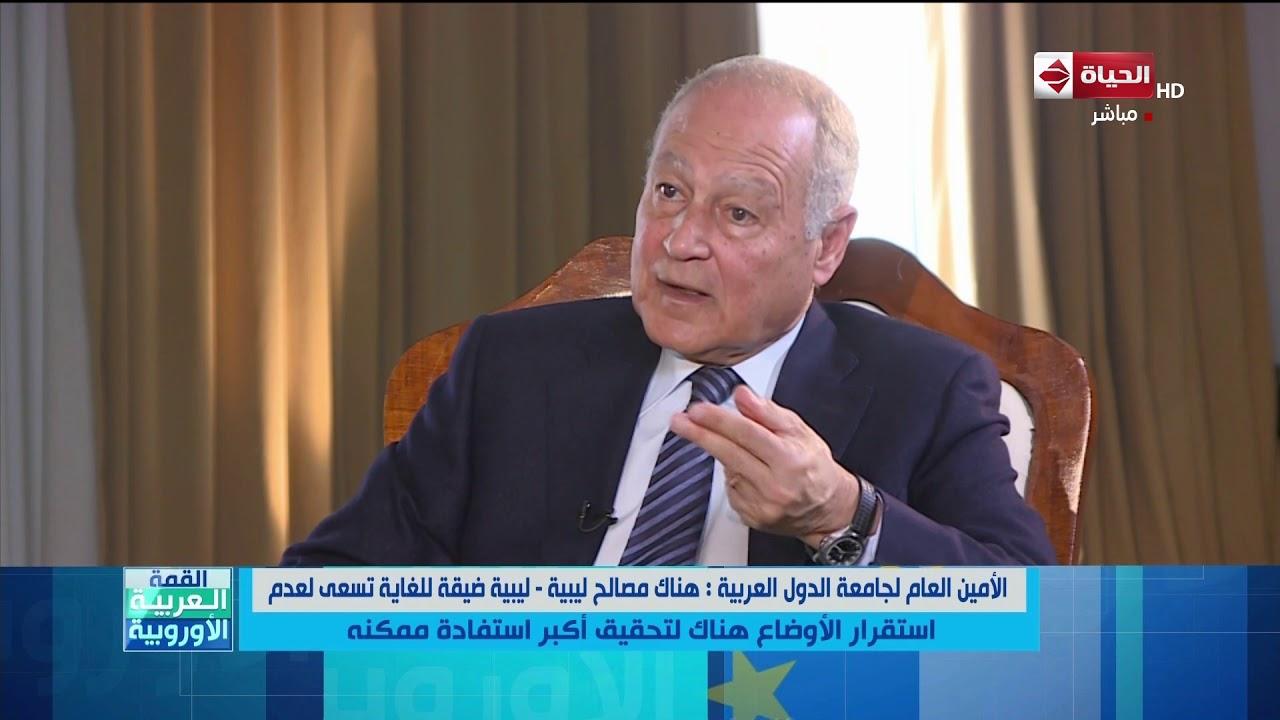 الحياة   أحمد أبو الغيط:هناك مصالح ليبية-ليبية ضيقة تسعى لعدم الاستقرار لتحقيق أكبر استفادة ممكنة