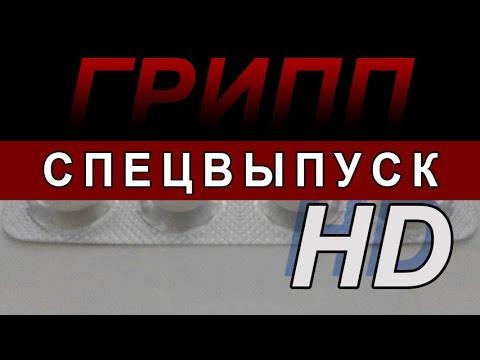 Таблетка. ГРИПП. Спецвыпуск. Эфир от 11.02.2016. HD версия.