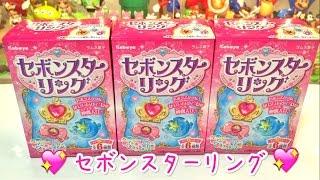 【試し買い】セボンスターリング 開封動画【It's my favorite stuff! 】【Sebon Star Ring Japanese Jewel Toy】 【Kawaii】