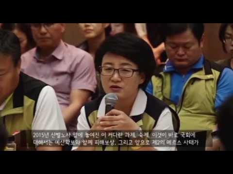 <2015 보건의료산업 산별중앙교섭 상견례>20150708