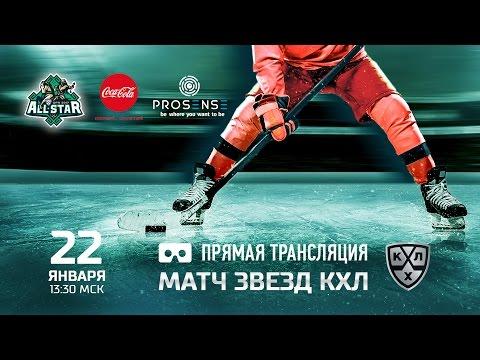 Матч Звезд КХЛ 2017 в 360 (видео)