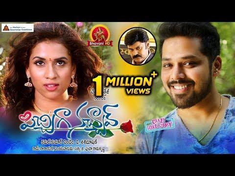 Pichiga Nachav Full Movie - 2018 Telugu Full Movies - Chetana Uttej, Nandu, Nagababu