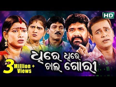 Video DHIRE DHIRE CHAL GORI  { ଧିରେ ଧିରେ ଚାଲ୍ ଗୋରୀ } Konark Gananatya - କୋଣାର୍କ ଗଣନାଟ୍ୟ download in MP3, 3GP, MP4, WEBM, AVI, FLV January 2017