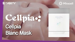 video thumbnail Cellpia Blanc Mask_Whitening, Resilient and Soothing, Minimized Pores youtube