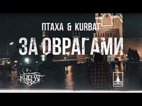 Птаха feat. Kurbat — За оврагами