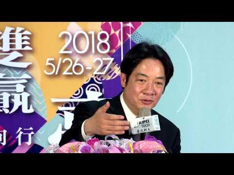 Video link:Premier Lai Ching-te attends 2018 Malaysian Enterprises Recruitment Fair in Taipei (Open New Window)