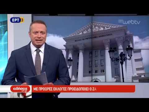 Τίτλοι Ειδήσεων ΕΡΤ3 19.00 | 04/10/2018 | ert