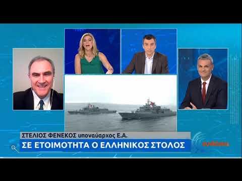Ελλάδα – Τουρκία | Προκλήσεις Τουρκίας – Σε ετοιμότητα η Ελλάδα | 22/07/2020 | ΕΡΤ