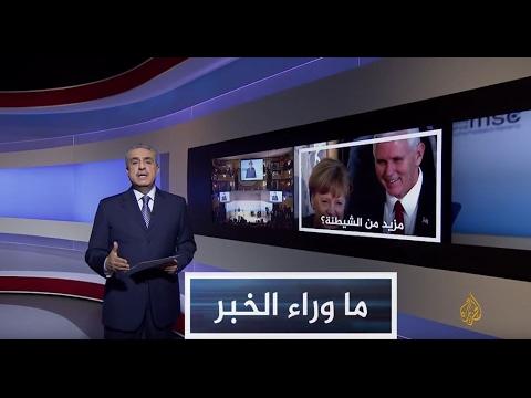 ما وراء الخبر - إرهاب أم إسلام