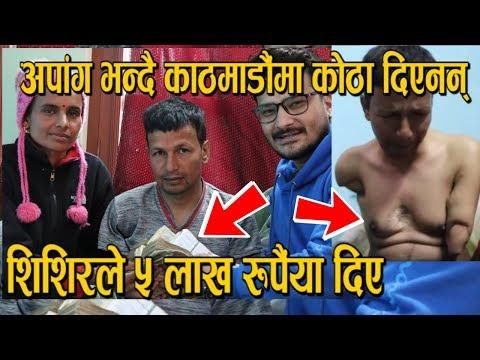 (चुडियो- २ हात र एक खुट्टा ! उपचार गर्न काठमाडौं आउँदा कसैले कोठामा बस्न दिएनन्- Harikaji Dhungana - Duration: 24 minutes.)