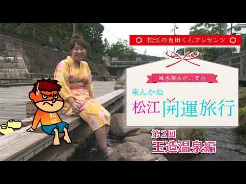 【松江の吉田×風水芸人 出雲阿国】来んかね松江開運旅行 ~玉 …