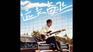 Download Lagu 金志文 -《Hello 1》- 遠走高飛  (feat. 徐佳瑩) Mp3