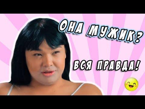 Правда ли, что участница шоу ПАЦАНКИ Шер-Марина, мужчина-трансгендер, который сделал операцию по смене пола?...