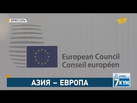 Азия - Европа