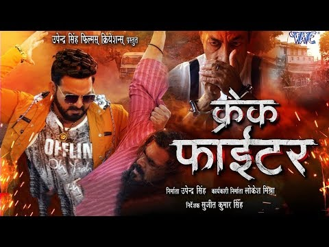 Crack Fighter Pawan Singh Sanchita Nidhi  Jha    Bhojpuri Full Movie 2019