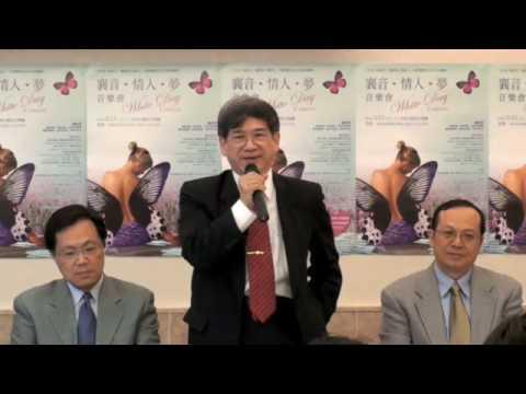 20090316  襄音情人夢音樂會-記者會陳希舜校長致詞