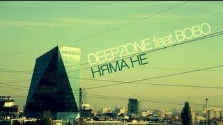 Deep Zone Project music video Няма Не (feat. Bobo)