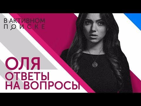 В Активном Поиске: Оля - ответы на вопросы - DomaVideo.Ru