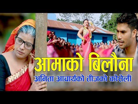 (आमाको बिलौना || New Nepali Teej Song 2075, 2018 || Kamal Bhattrai, Anita Acharya & Babita Khanal - Duration: 10 minutes.)