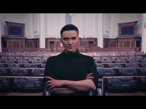 «Бабах!» — Савченко потроллила нардепов «подрывом» Рады