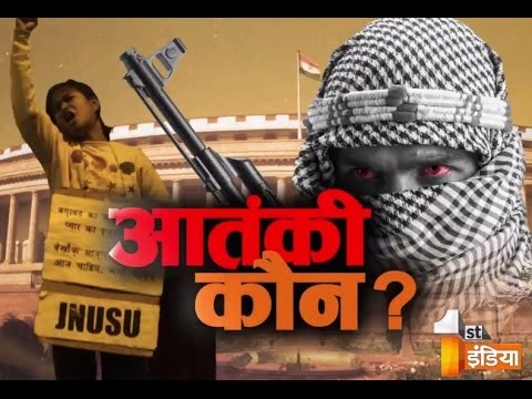 Time to understand the actual meaning of  Terrorist | Part -1 | First India News (видео)