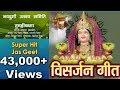 Durga Visarjan I दुर्गा विसर्जन I तुमड़ीकसा I बलोद I