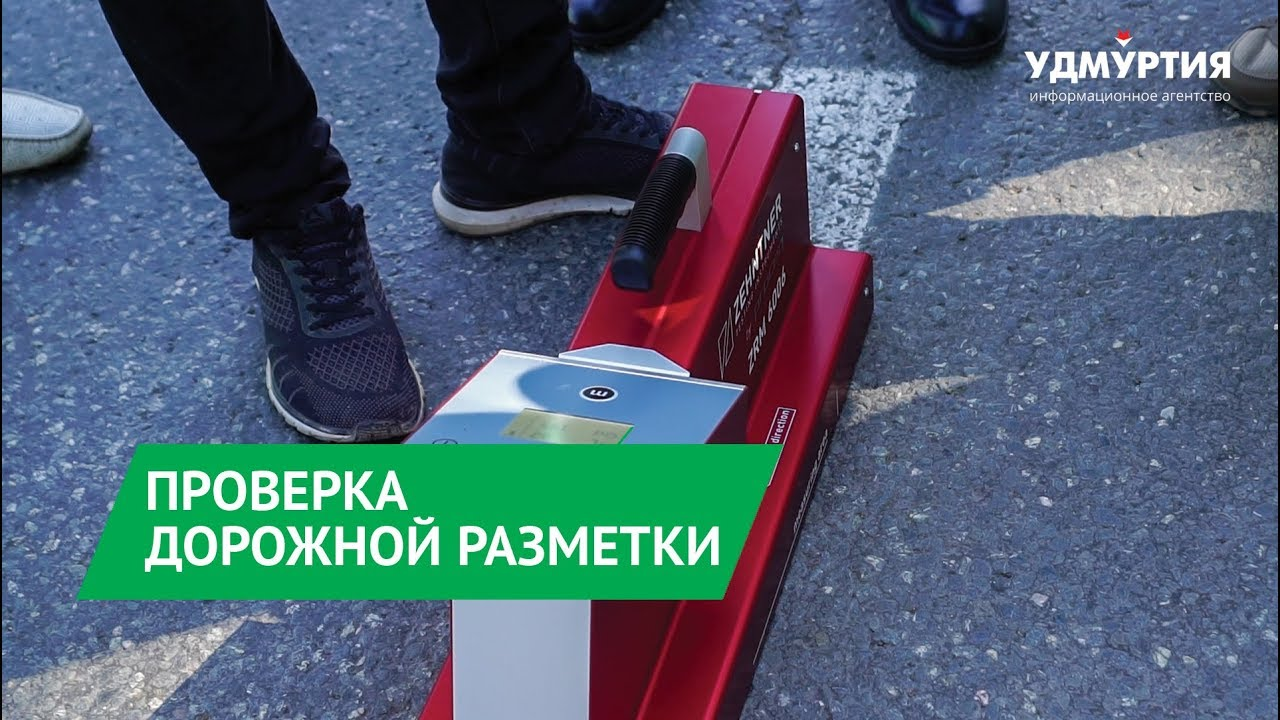 Проверка дорожной разметки в Ижевске