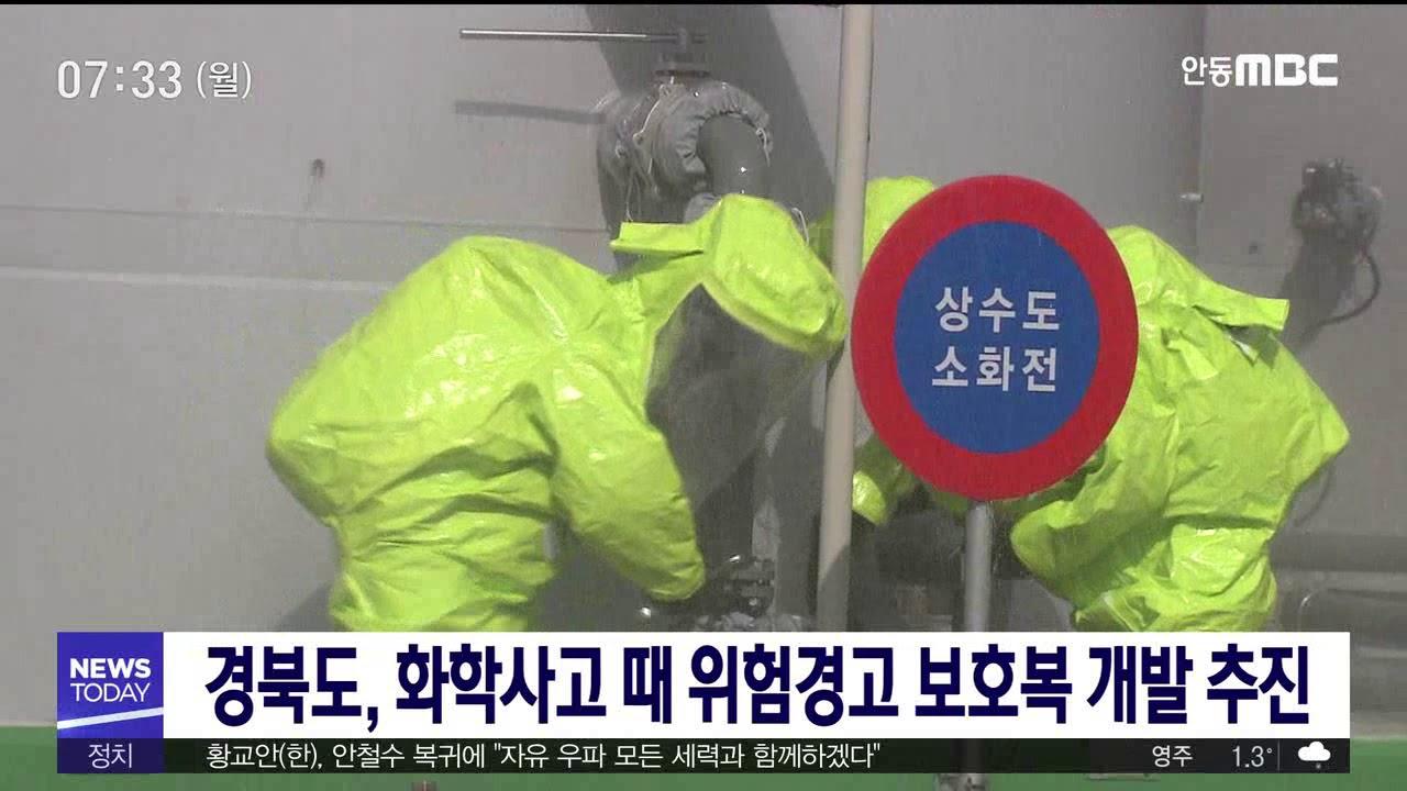 경북도, 화학 사고 때 위험 경고 보호복 개발 추진