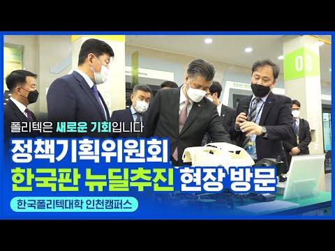 대표 홍보영상:한국폴리텍대학, 한국판 뉴딜 추진 현장 방문기