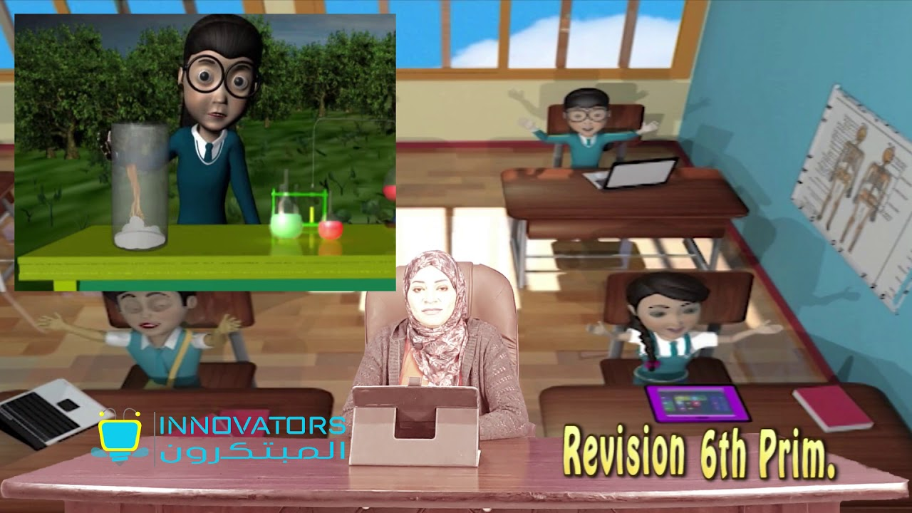مراجعة ساينس الصف السادس دورس الغازات revision for science 6th prim. Gaseous Lessons