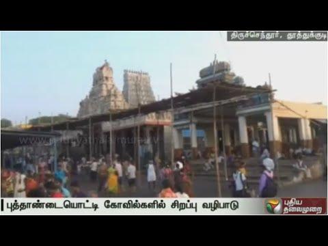 Devotees-throng-Subramania-Swamy-temple-at-Tiruchendur-Tuticorin-for-New-Year-celebrations