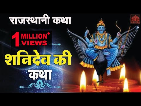 Video कथा शनिदेव की | Rajasthani Katha | Mangi Lal | Part 1 | Jai Shanidev Ji download in MP3, 3GP, MP4, WEBM, AVI, FLV January 2017