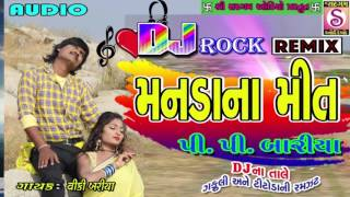 Download Lagu Manadana Meet | Super Hit Gujarati Song | P.P. Bariya Best Song 2017 | Vicky Bariya Dj | Romantic Mp3