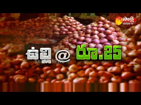 మరో నెల.. కిలో ఉల్లి రూ.25కే | AP CM YS Jagan Orders to Sale Onion Rs 25 Per kg For Next One Month