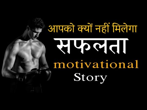 Success quotes - success  hindi motivational Story  hindi quotes  motivational stories