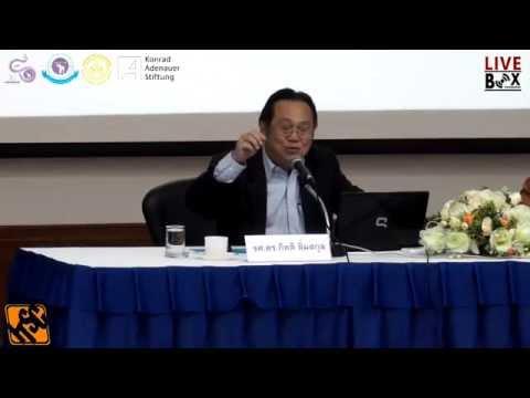 สัมมนาวิชาการทิศทางเศรษฐกิจไทยในอนาคต Part 01