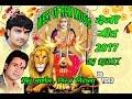 HD # डी० जे० रीमिक्स देवी गीत # D J Rimix Devi Video Geet # Mithu Marshal # Niraj Nirala 2017
