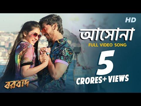 Aashona | Full Video Song | Borbaad | Raj Chakraborty | Bonny | Rittika | 2014