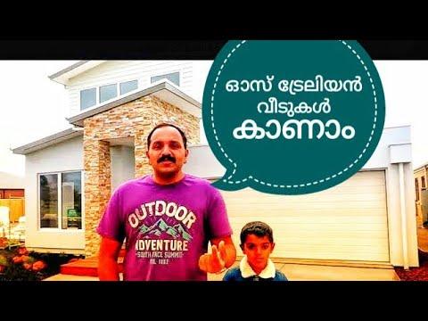 ഓസ്ട്രേലിയയിലെ വീടുകൾ കാണാം | Malayalam vlog -14  Homes|Melbourne homes