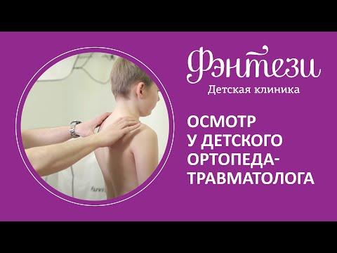 Осмотр у детского ортопеда-травматолога в детской клинике Фэнтези.