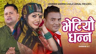 Bhetiyeu Dhanna - Kala Lamsal & Chandra Sharma