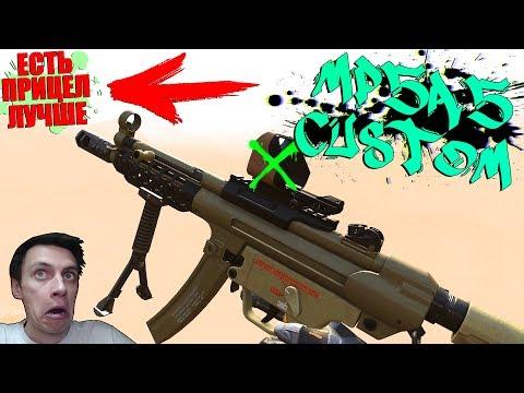 🔴 А ЧЕГО НЕ ПОДСТВОЛ НА H&K MP5A5 Custom ????