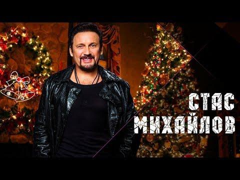 Стас Михайлов - новые и лучшие песени к Новому году 2018 (видео)